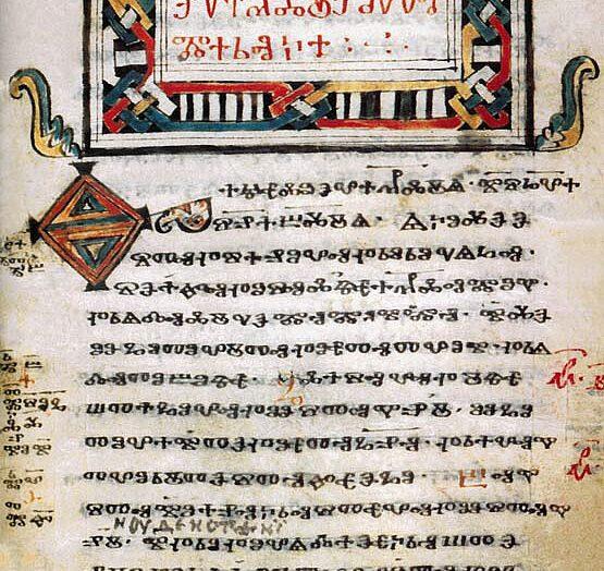 Стварање ћирилометодске традиције / The invention of Cyrillo-Methodian tradition / Возникновение кирилло-мефодиевской традиции