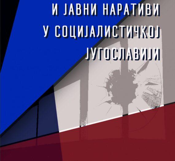 Укратко о пропаганди и јавним наративима у социјалистичкој Југославији