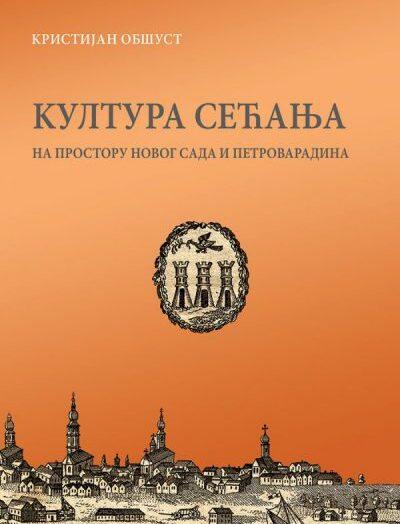 """О књизи: """"Култура сећања на простору Новог Сада и Петроварадина"""""""